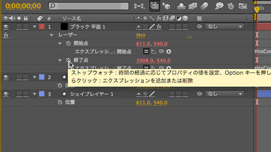 After Effects Tips#001 点と点をつなげよう