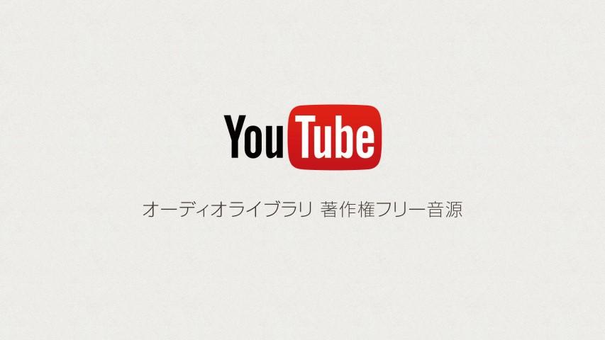 YouTube オーディオライブラリ 著作権フリー音源