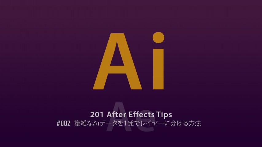 After Effects Tips#002 複雑なAiデータを1発でレイヤーに分ける方法