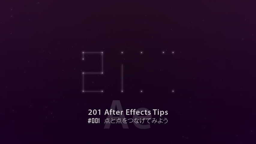 After Effects Tips#001 点と点をつなげてみよう