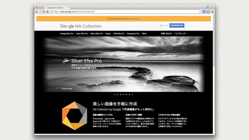 GoogleのPhotoshop用プラグイン「Nik Collection」が無料になったよ