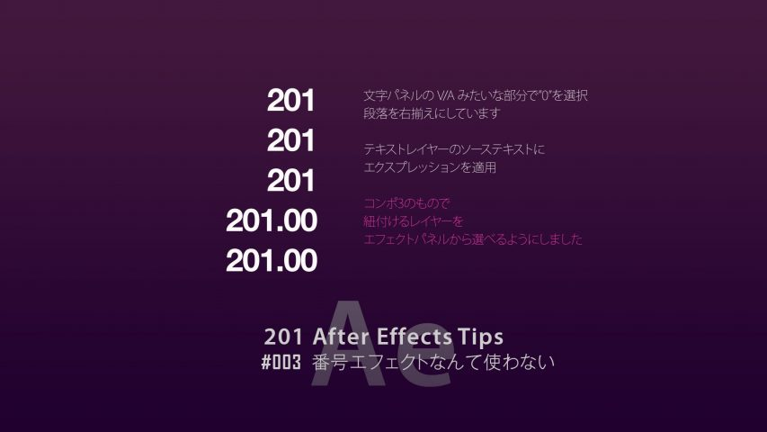 After Effects Tips#003 番号エフェクトなんて使わない