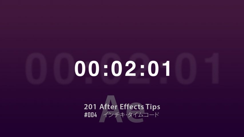 After Effects Tips#004 インチキ・タイムコード